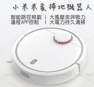 【coni shop】 米家掃地機器人 現貨 當天出貨 免運費 小米掃地機器人 米家 吸塵器 吸塵機 APP控制 iRobot