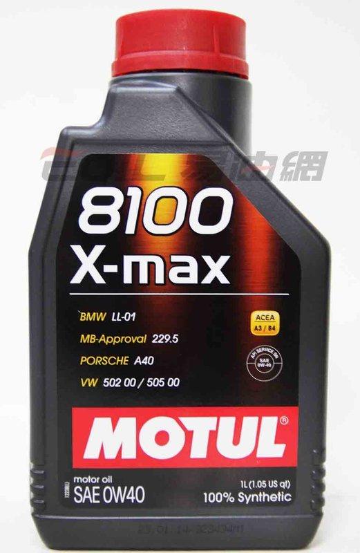 MOTUL 8100 X-max 0W40 全合成機油