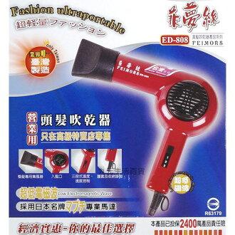 【九元生活百貨】菲夢絲 ED-808吹風機 低磁波 營業用