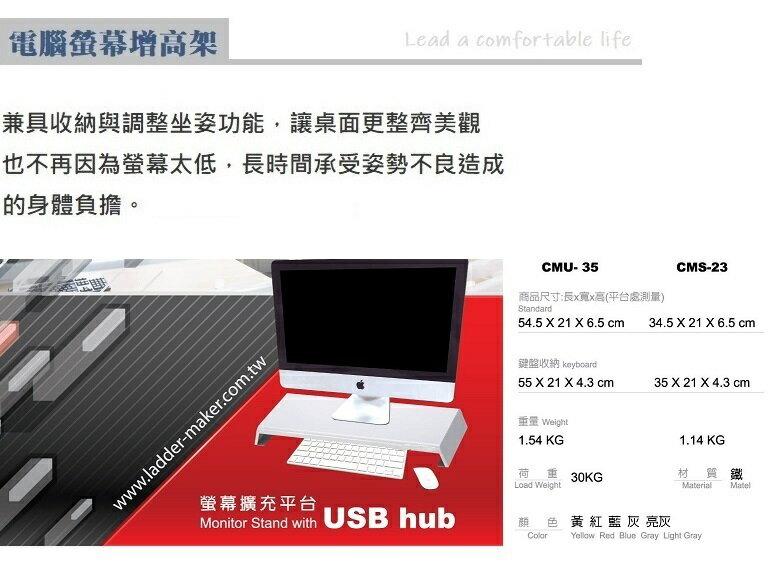 【鋭冠】CMS-23  小型電腦架/電腦螢幕增高架/鍵盤收納