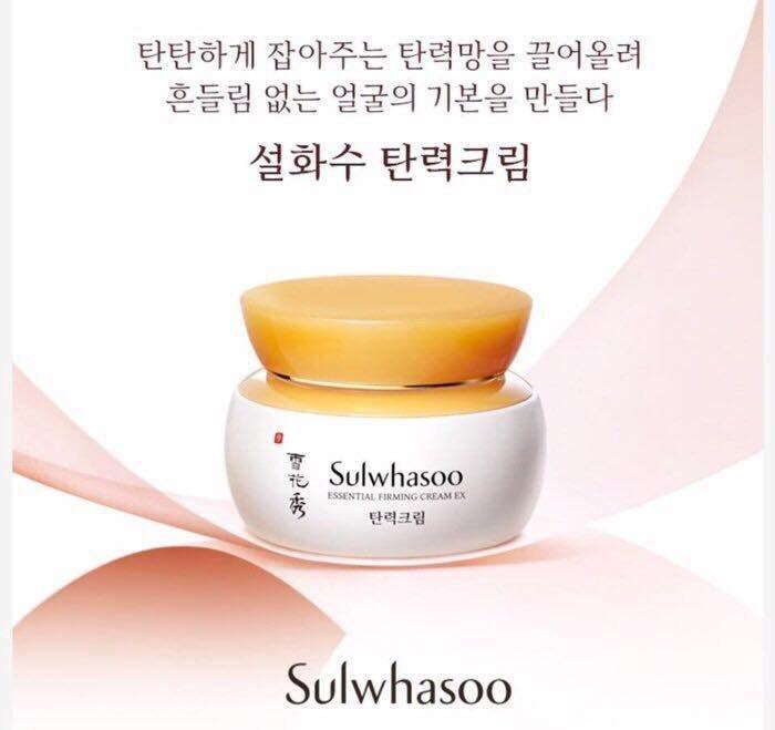 Sulwhasoo 雪花秀 彈力緊緻乳霜彈力緊顏霜Essential Firming Cream EX 小樣試用包旅行包