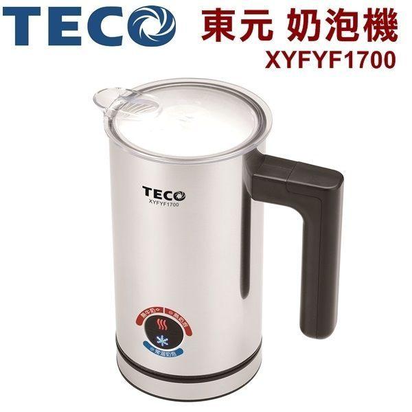 【威利家电】 【分期0利率+免运】TECO东元电动奶泡机/冷热两用/3种模式 XYFYF1700