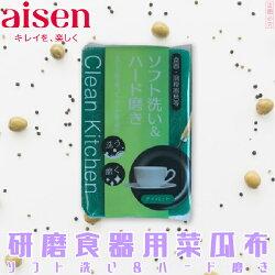 日本品牌【AISEN】研磨食器用菜瓜布 K-KA110