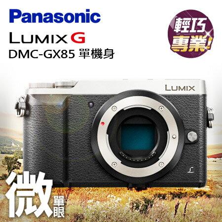 【10/3现货中.立刻出货】Panasonic松下 GX85 Body 单机身 (银色) ██ 附赠原厂包喔!! ██