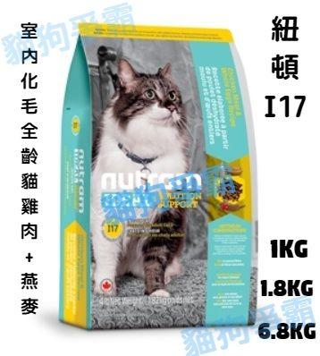 紐頓 I17 室內化毛全齡貓 雞肉+燕麥 1kg/1.8kg/6.8kg 貓飼料 成貓飼料 幼貓飼料 老貓飼料