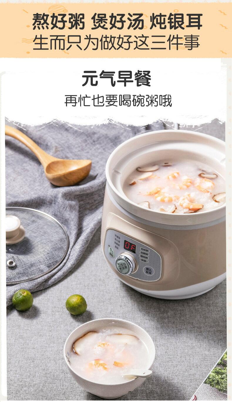 小熊電燉鍋陶瓷煲粥神器全自動家用小煮粥鍋養生熬粥煲湯砂鍋燉盅