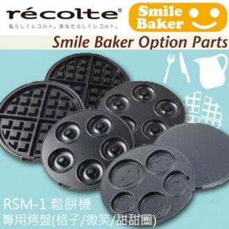 日本 recolte 鬆餅機專用烤盤(微笑,甜甜圈,格子,三角) RSM-1 麗克特公司貨 免運 可分期