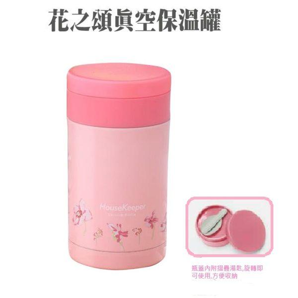 (妙管家) 花之頌真空保溫罐/悶燒罐/500ml---新品上市特價優惠中