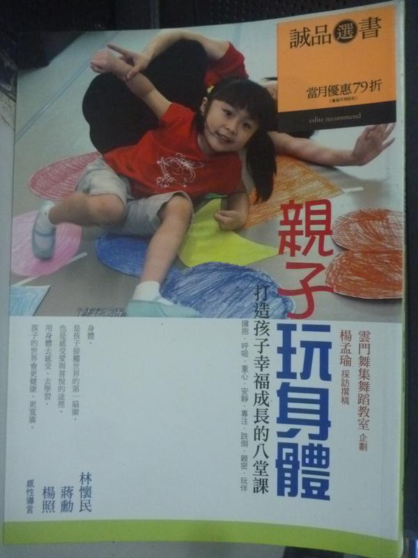 【書寶二手書T3/親子_PND】親子玩身體:打造孩子幸福成長的八堂課_雲門舞集編輯
