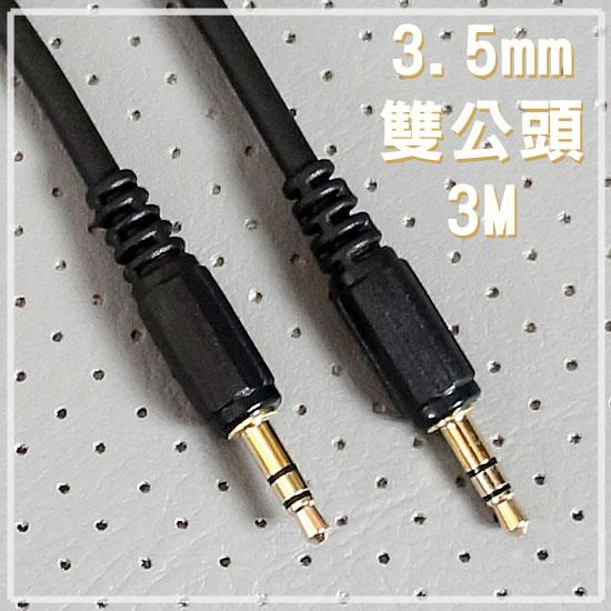 【3.5mm、3M】雙公頭音源線/延長線/音頻線/喇叭/耳機/隨身聽/MP3/電腦/收音機 公對公