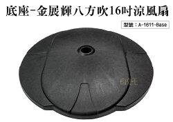 【尋寶趣】金展輝八方吹16吋涼風扇-底座 電扇底座 電扇配件 風力強 適用A-1611 台灣製 A-1611-Base