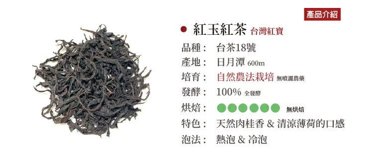 富生生|日月潭紅玉紅茶|台茶18號|自然農法 20g