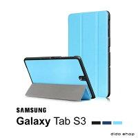 Samsung 三星到三星 Galaxy Tab S3 9.7吋 卡斯特紋三折 平板保護套 保護殼 (PA166)【預購】