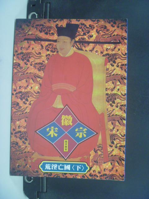 【書寶二手書T4/傳記_NGK】宋徽宗-荒淫亡國(下)_劉孝廉