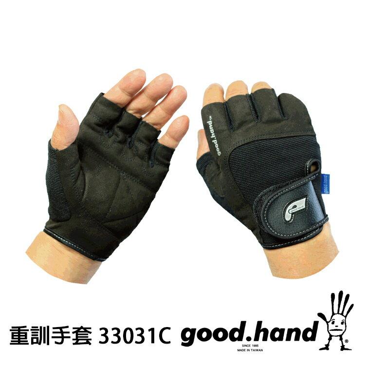Good hand 重訓手套33031C / 城市綠洲(重訓.舉重.啞鈴.運動手套.露五指)