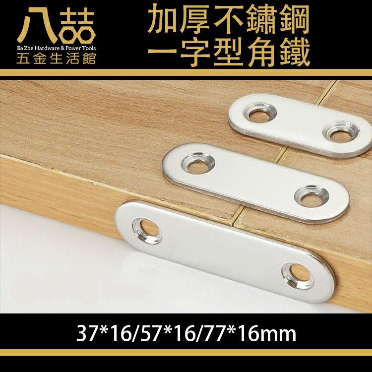 加厚不鏽鋼一字型角鐵 180度連接片 不銹鋼直片 固定片 鐵片 加強鐵白鐵 支架 家俱維修配件 家俱鏈接鐵