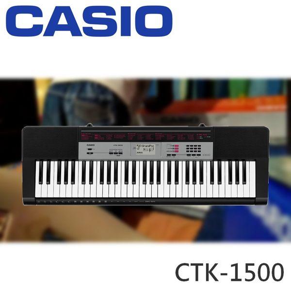 【非凡樂器】CASIO卡西歐61鍵電子琴CTK-1500內建多功能學習初學推薦款公司貨保固