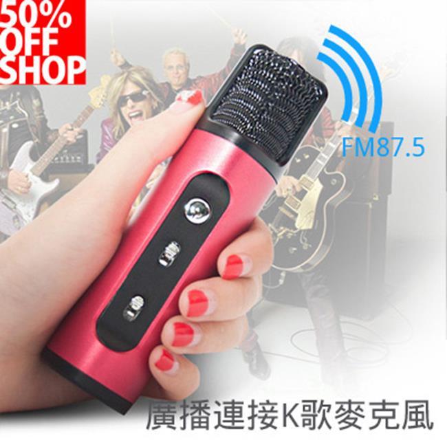 50%OFF SHOP CAR MIC新款專屬車用手機唱吧k歌麥克風 車載FM無線麥克風【CI029668DN】