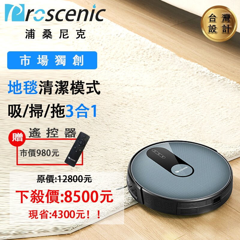 領券再折$168【Proscenic】台灣浦桑尼克 820S 超薄款 3合1智能掃地機器人 歐美版 僅付英文說明書 0