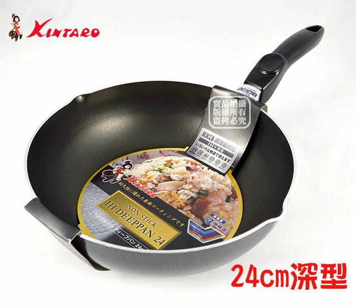 快樂屋? 日本金太郎平底不沾鍋 24cm 深型 電磁爐可用 (炒菜鍋.平底鍋)