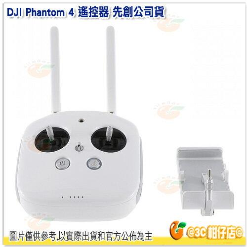 大疆 DJI Phantom 4 遙控器 先創公司貨 2.4Ghz P4 空拍機