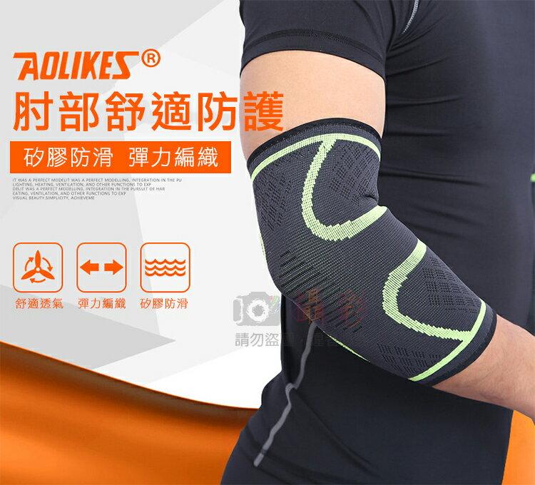 攝彩@Aolikes 彈力護肘 L號 舒適透氣 運動護具 高彈力運動護肘 網球籃球 健身護肘 多色可選 運動護肘