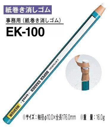 三菱 uni (EK-100) 長型紙捲橡皮擦
