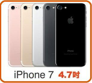 APPLE iPhone7 4.7吋128G 玫瑰金/金/曜石黑/消光黑/銀 五色 台灣原廠公司貨