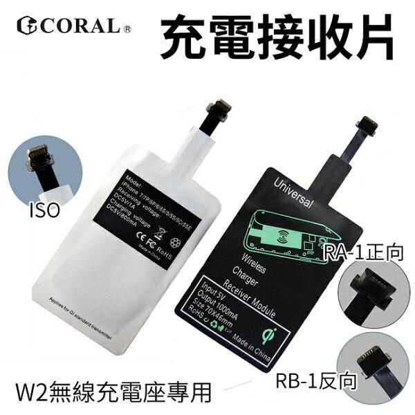 禾笙科技:CORALW2無線充電座專用【配件類】充電接收片iPhoneAndroid安卓智慧型手機適用【禾笙科技】