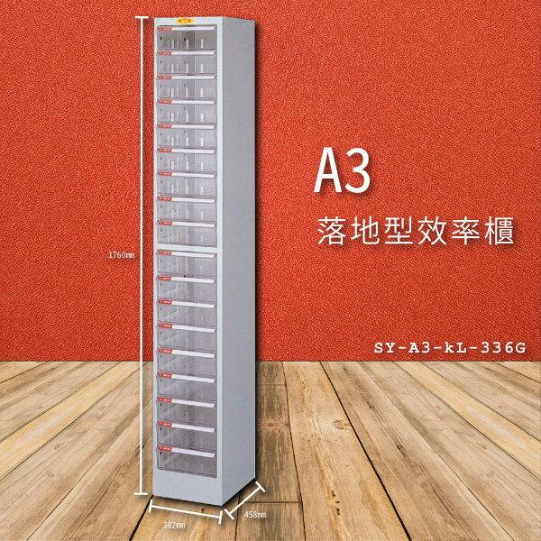官方推薦【大富】SY-A3-kL-336GA3落地型效率櫃收納櫃置物櫃文件櫃公文櫃直立櫃收納置物櫃台灣製