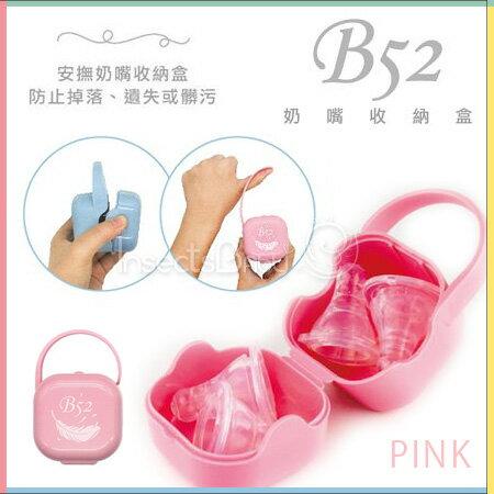 ?蟲寶寶?【 B52 】攜帶方便不易搞丟 /適用各式奶嘴 / 香草奶嘴盒- 奶嘴專用收納盒《粉》