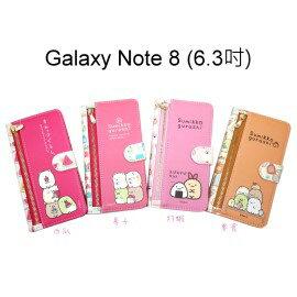 角落小夥伴皮套SamsungGalaxyNote8N950FD(6.3吋)角落生物【San-X正版】