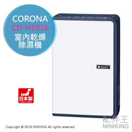 【配件王】 日本製 一年保 CORONA CD-H1016 除濕機 衣物除濕 乾燥 12坪 10L 另 CD-H1815