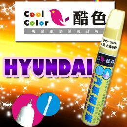 現代HYUNDAI車色專用 酷色汽車補漆筆 訂製 車漆修補 專業 調色