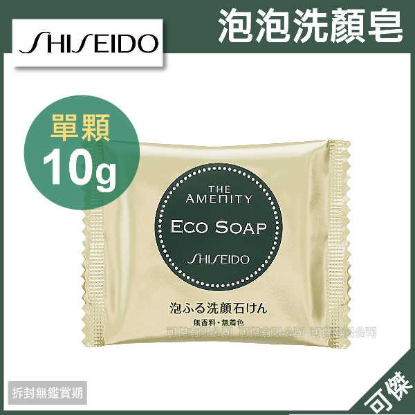 可傑  日本 SHISEIDO 資生堂 ECO SOAP 泡泡洗顏皂 洗臉皂 洗面皂 10G 單顆入 清洗臉部