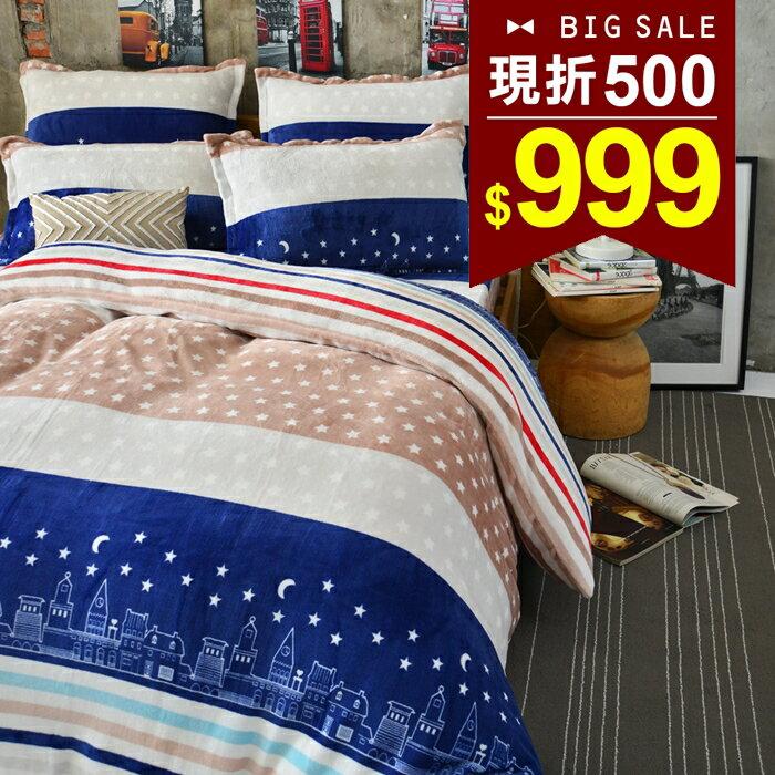 超厚實法蘭絨暖暖床包被套四件組