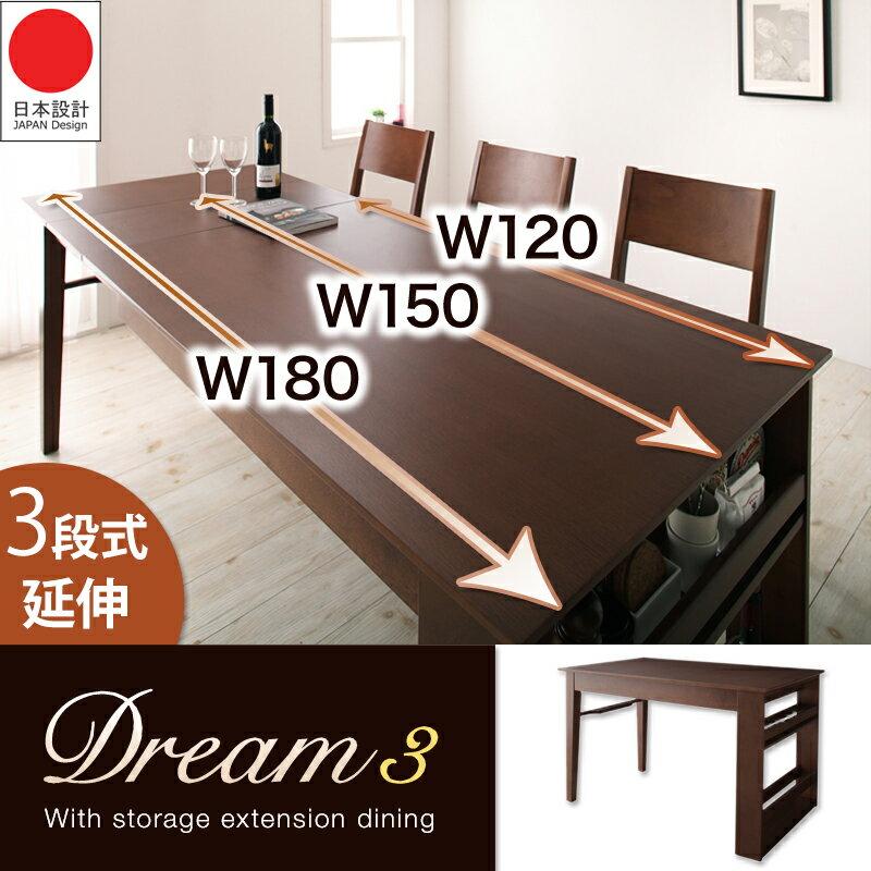 【日本林製作所】Dream.3附收納架三段式延伸餐桌/木桌/長桌/120-150-180cm