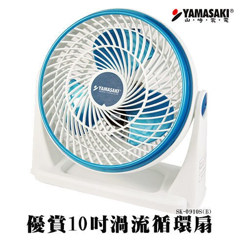 YAMASAKI 山崎優賞10吋渦流循環扇 SK-0910S