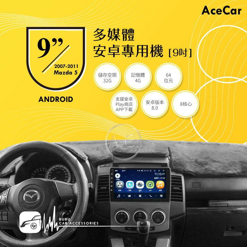 M1A【9吋 多媒體安卓專用機】Mazda5 八核心 導航 APP下載 支援方控 USB播放 馬5|BuBu車用品