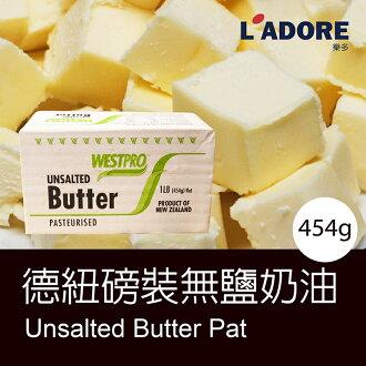 【樂多烘焙】紐西蘭製 德紐磅裝無鹽奶油/454g