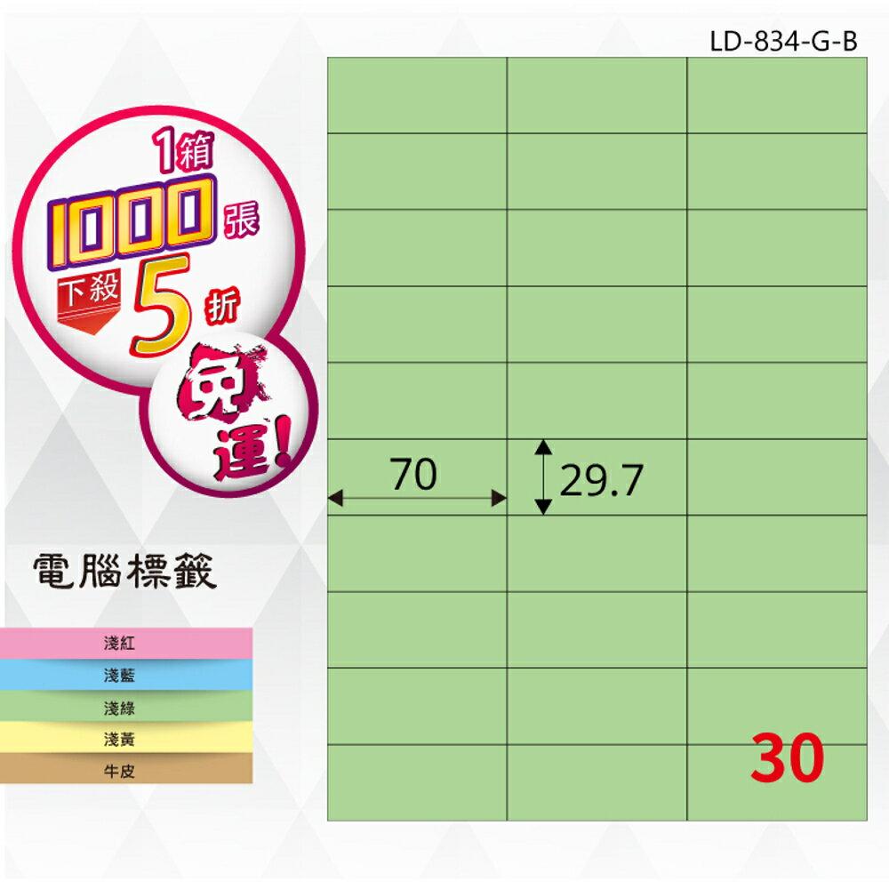 熱銷推薦【longder龍德】電腦標籤紙 30格 LD-834-G-B 淺綠色 1000張 影印 雷射 貼紙
