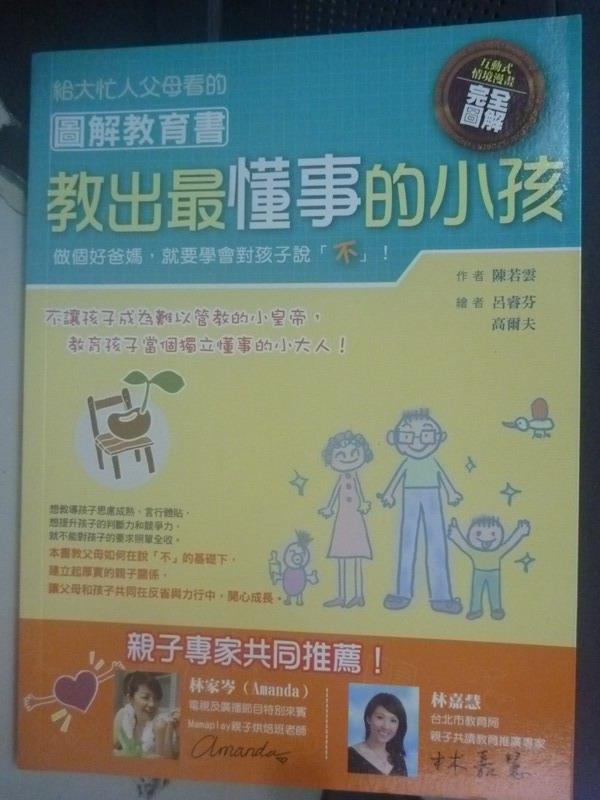 【書寶二手書T5/親子_WDQ】教出最懂事的小孩_陳若雲