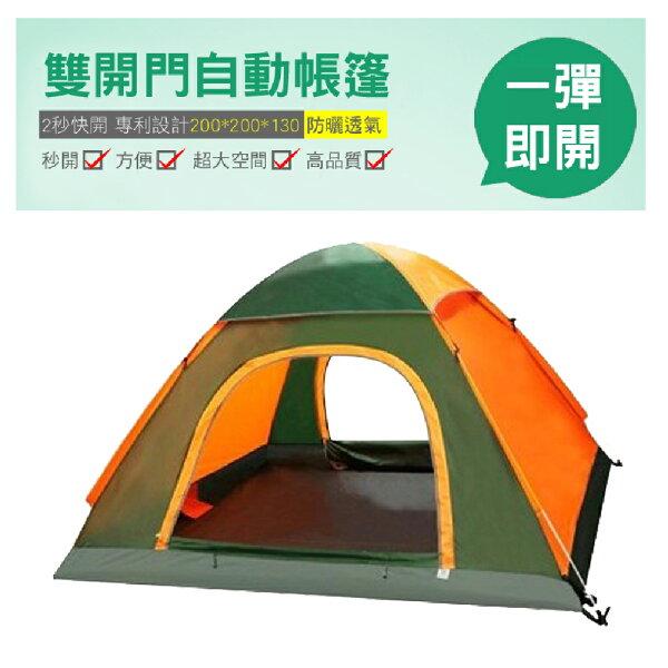 NaturalHeart四人秒開帳篷NT0401