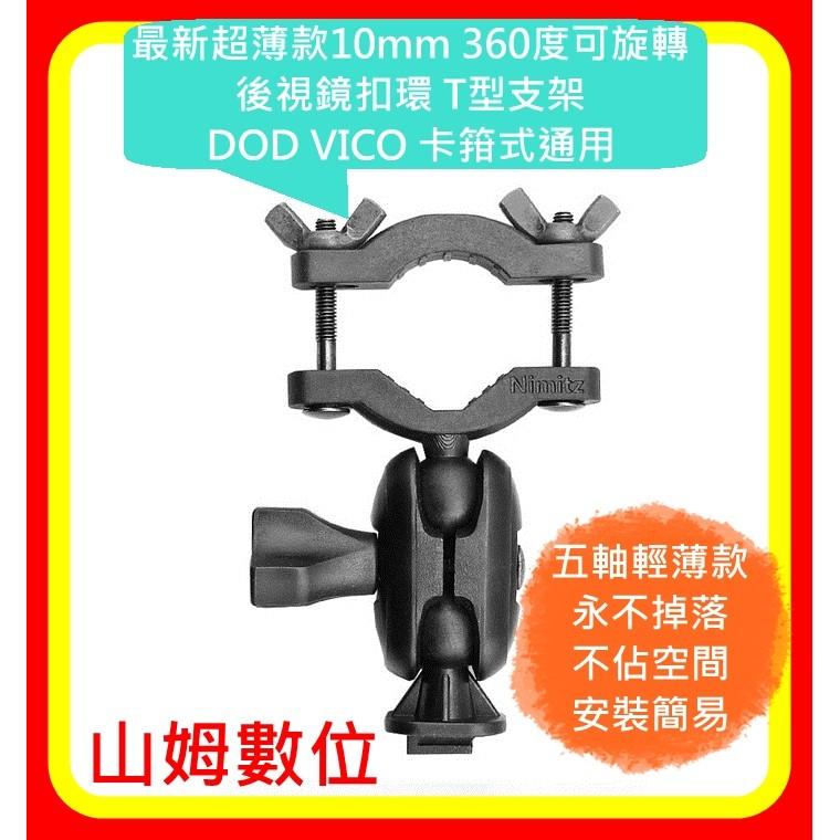 【山姆數位】【現貨】最新超薄款360度 可旋轉 行車紀錄器 後視鏡扣環 Mio Garmin DOD VICO 多種接頭