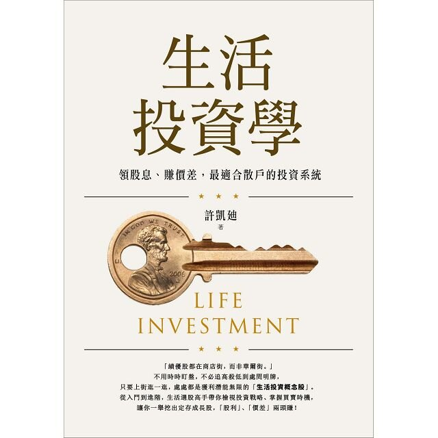 【熱銷預購】生活投資學:領股息、賺價差,最適合散戶的投資系統 1