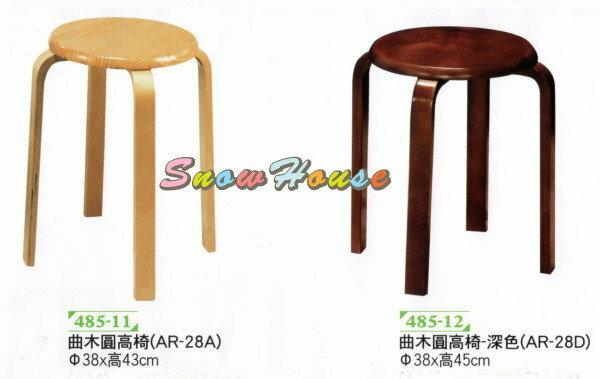 ╭~雪之屋居家 館~╯P599~01 2 曲木圓高椅~ 原木色  胡桃色   椅  餐椅