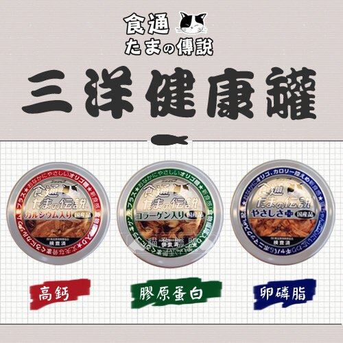+貓狗樂園+ 日本三洋【食的傳說。健康罐。三種口味。80g】52元*單罐賣場
