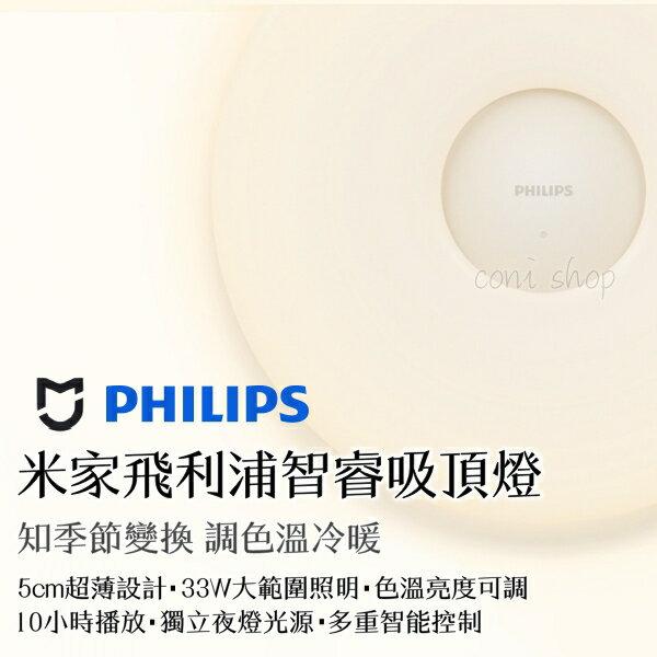 【coni shop】米家飛利浦智睿吸頂燈 APP控制 小米吸頂燈 米家吸頂燈 遙控 夜燈 遙控燈 飛利浦燈泡 智能