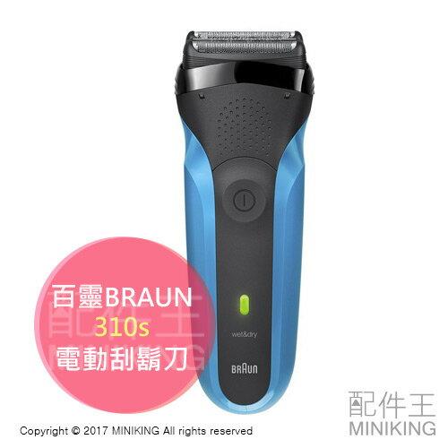 【配件王】日本代購 一年保固 德國百靈 310s 電動刮鬍刀 快速充電 往復式 3刀頭