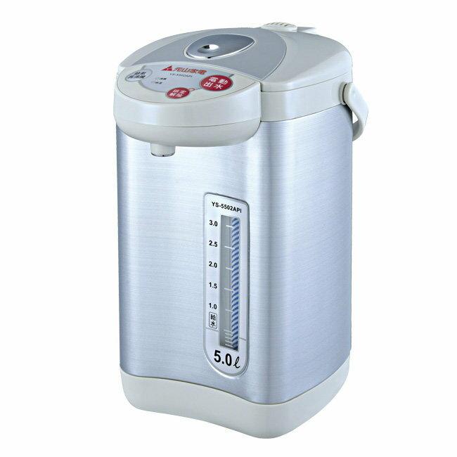 元山 5.0公升 微電腦熱水瓶 YS-5502API